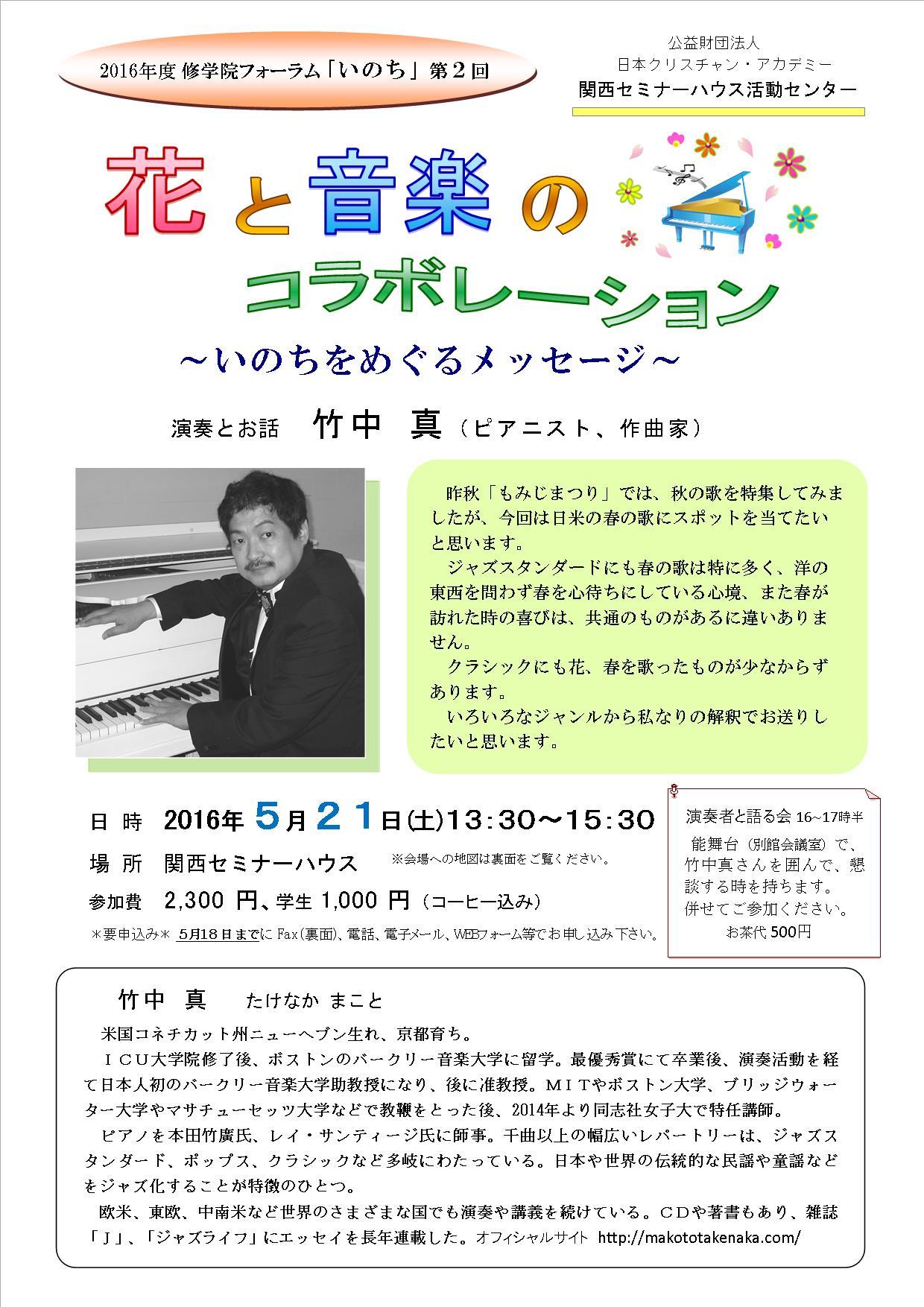 2016-いのち-2 チラシ - 2表 04-07.jpg