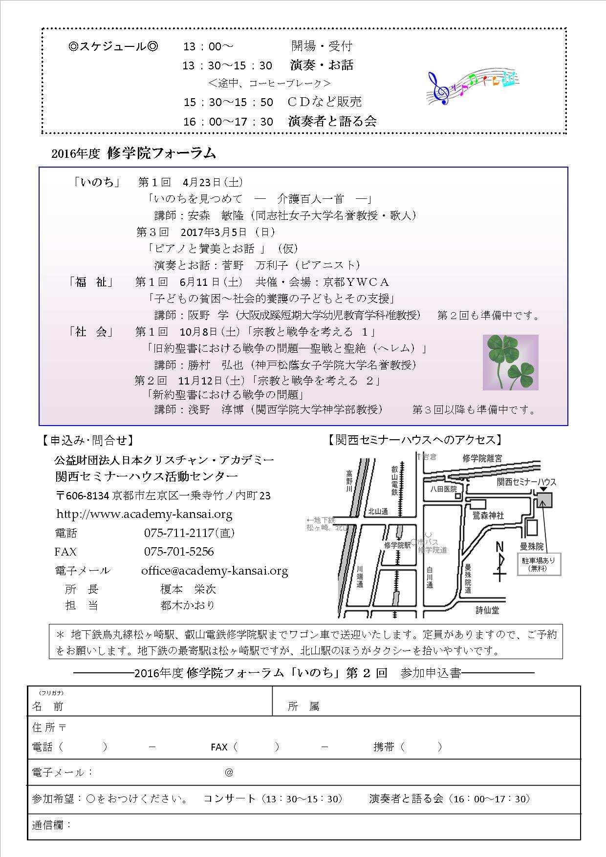 2016-いのち-2 チラシ - 2裏 04-07.jpg