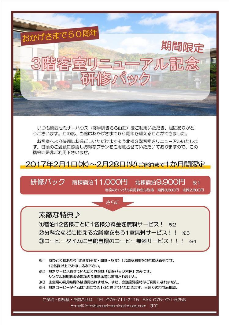 リニューアル記念研修パック.jpg