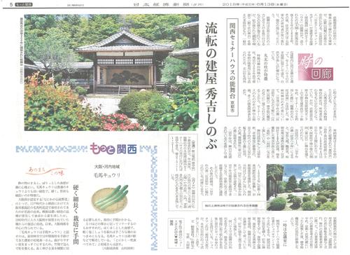 日経記事20180613.pngのサムネイル画像