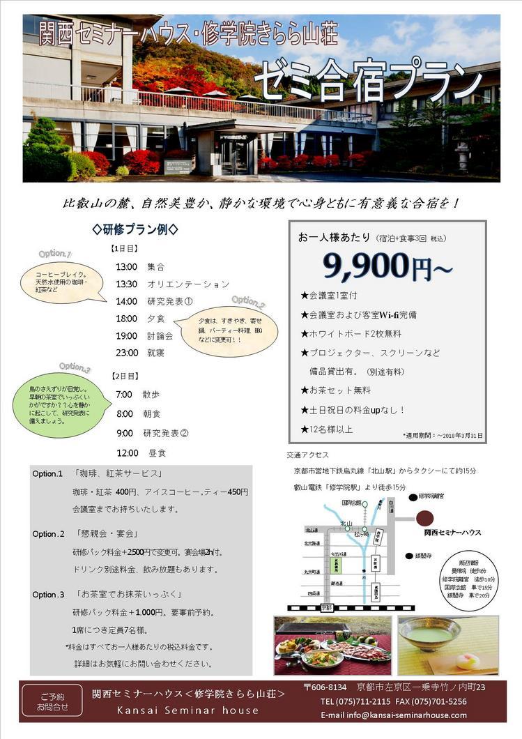 2017ゼミ合宿プラン(表).jpg