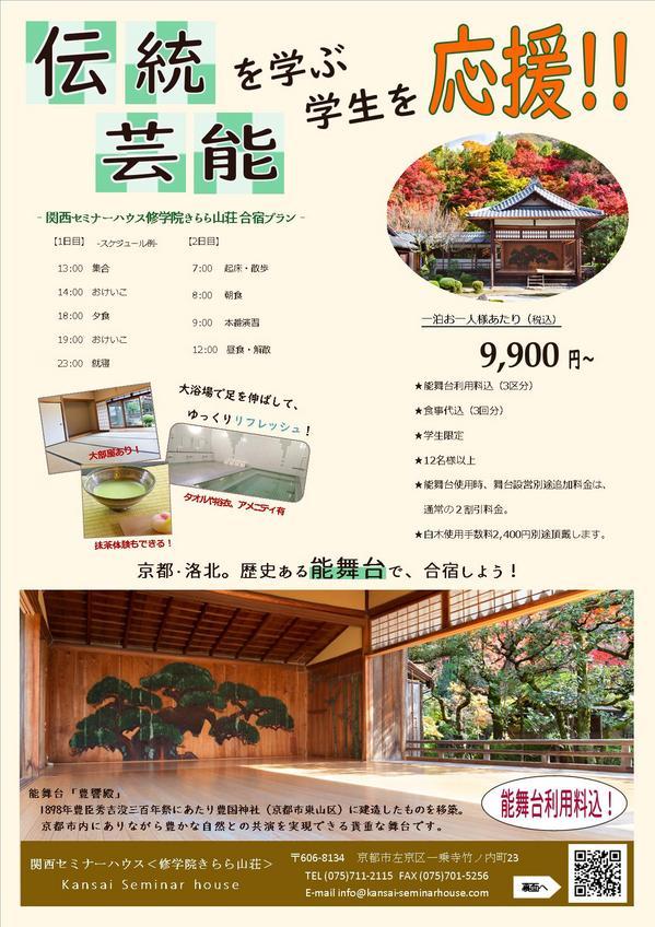2017学生合宿(サークル).jpg