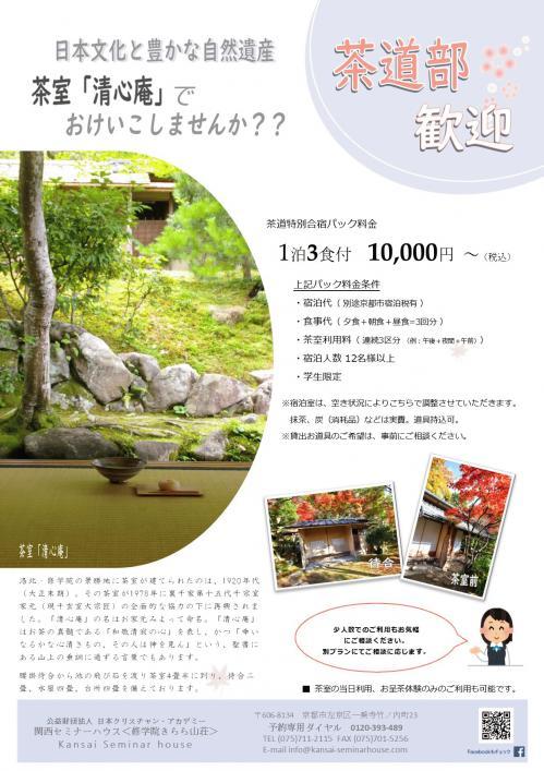 2019学生合宿(茶道).jpg